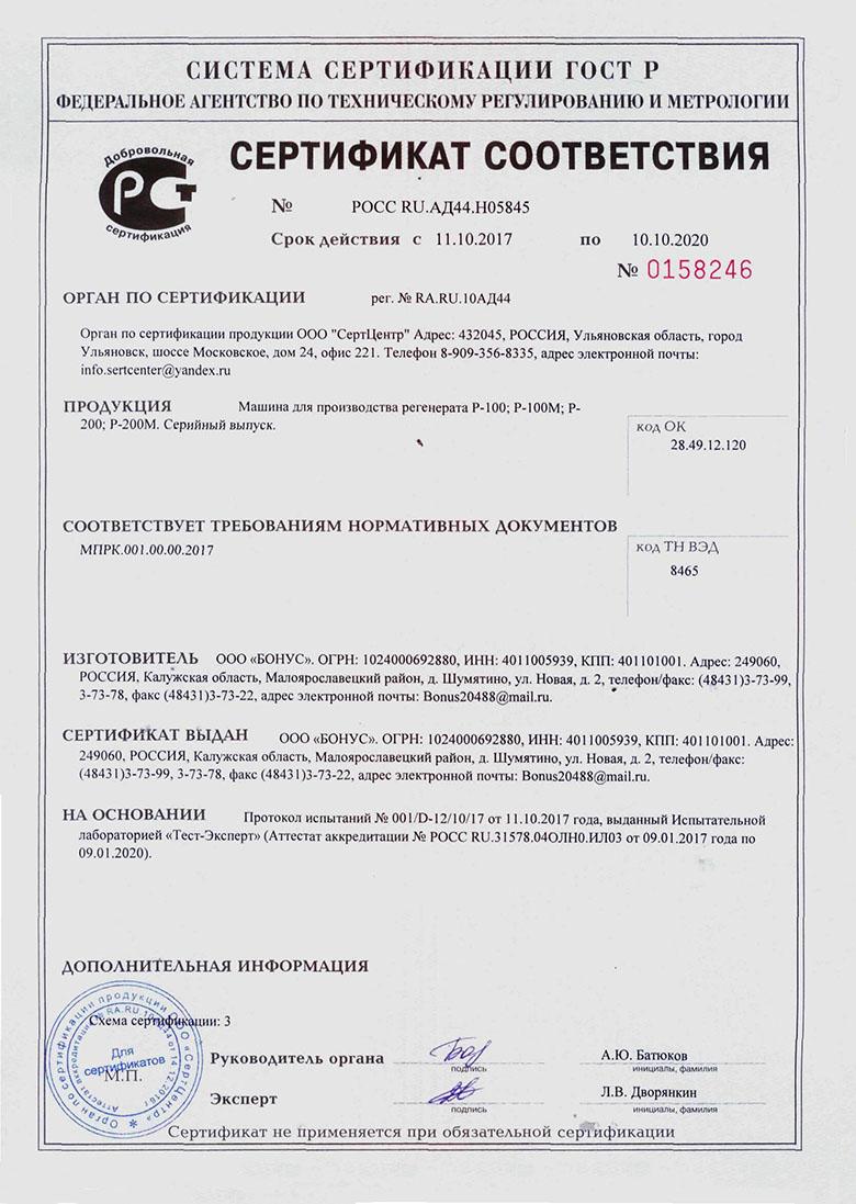 Сертификат Р-100